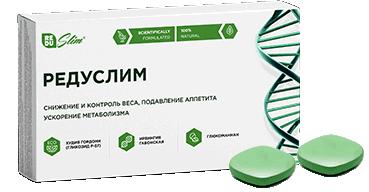 редуслим таблетки для похудения купить в москве где