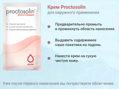 proctosolin инструкция по применению