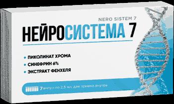 нейросистема 7 отзывы покупателей счет