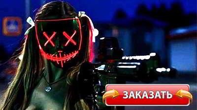 неоновая маска судная ночь купить