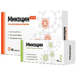 Микоцин от грибка
