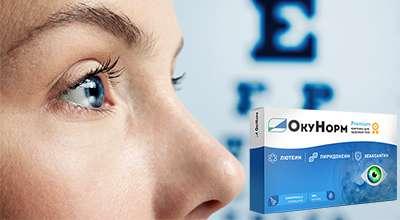 Окунорм для зрения