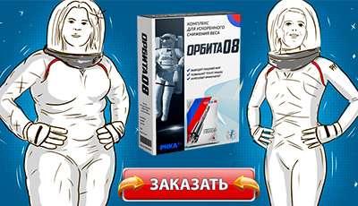 Орбита 08 купить в аптеке