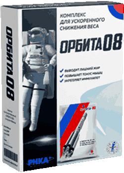 Внешний вид упаковки Орбита 08 для похудения
