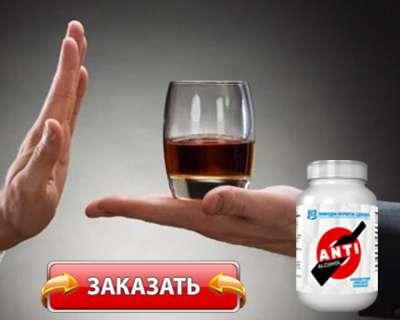 Заказать Анти алкоголь на официальном сайте.