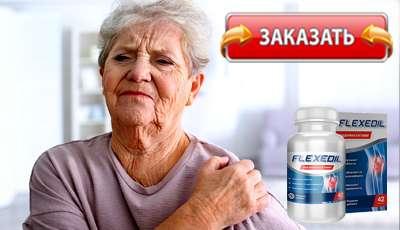 Flexedil купить в аптеке.
