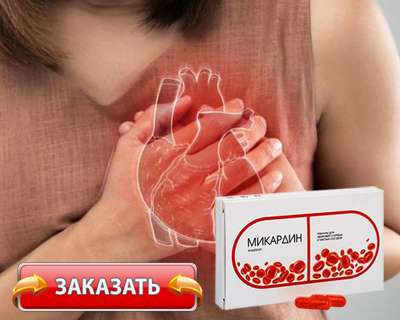 Лекарство Микардин купить по доступной цене.