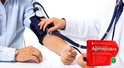 arterial-ot-davleniya