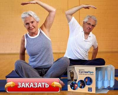 Заказать Суставпро на официальном сайте.